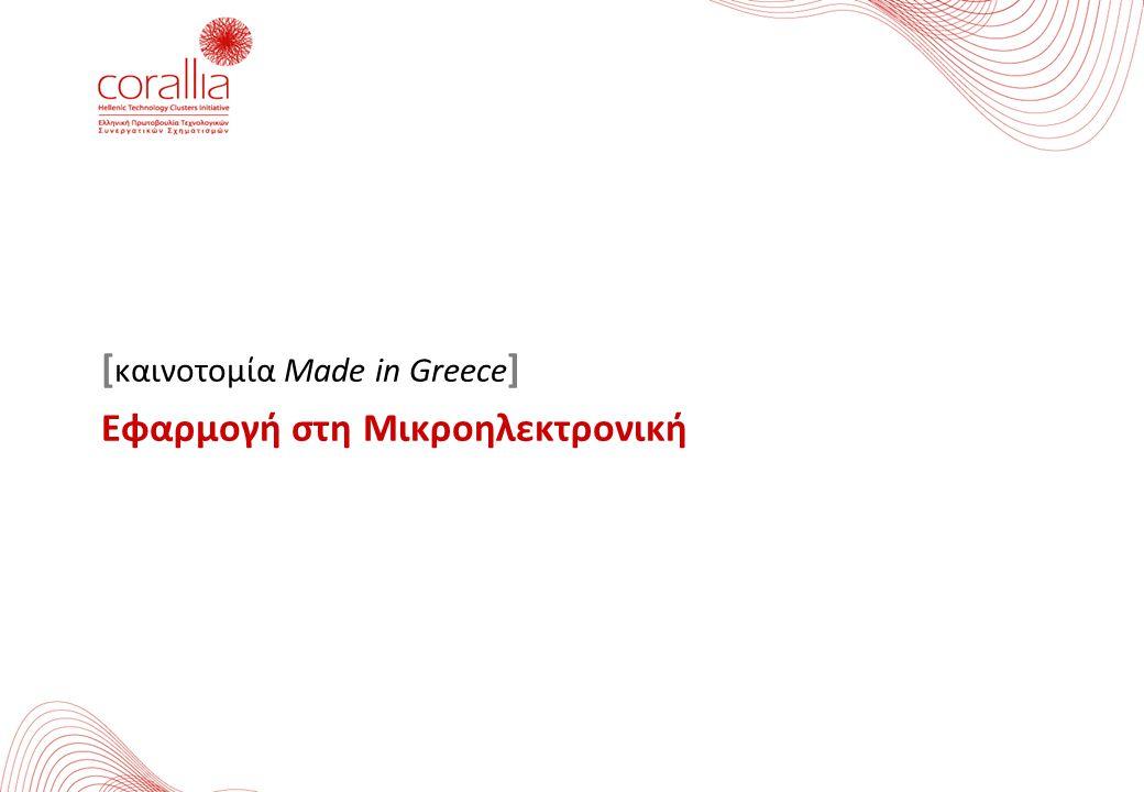 [καινοτομία Made in Greece]